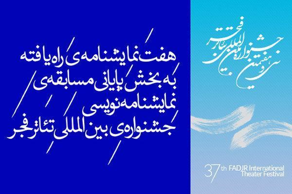 معرفی 7 نمایشنامه راه یافته به بخش پایانی جشنواره تئاتر فجر