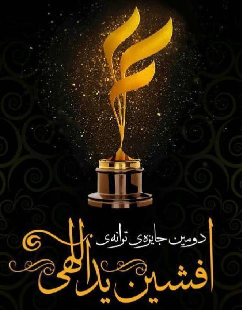 انتشار فراخوان دومین جایزه ترانه افشین یداللهی در سال 97