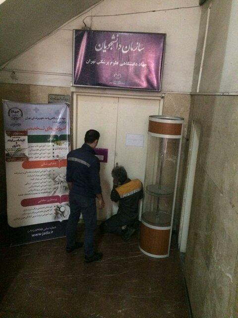 دفاتر جهاد دانشگاهی در دانشگاه علوم پزشکی تهران برطرف پلمب شد