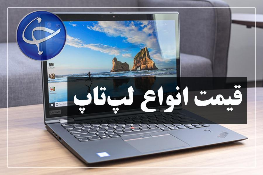 آخرین قیمت انواع لپ تاپ در بازار (تاریخ 26 فروردین)