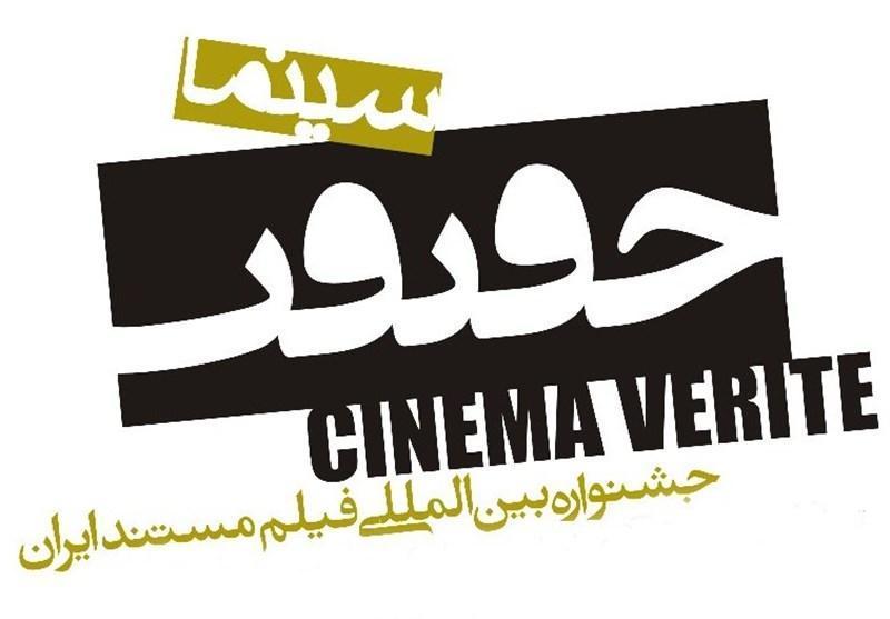 210 فیلم مستند متقاضی جایزه شهید آوینی شدند