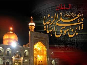مجموعه عکس نوشته های جدید ویژه شهادت حضرت ثامن الحجج(ع)