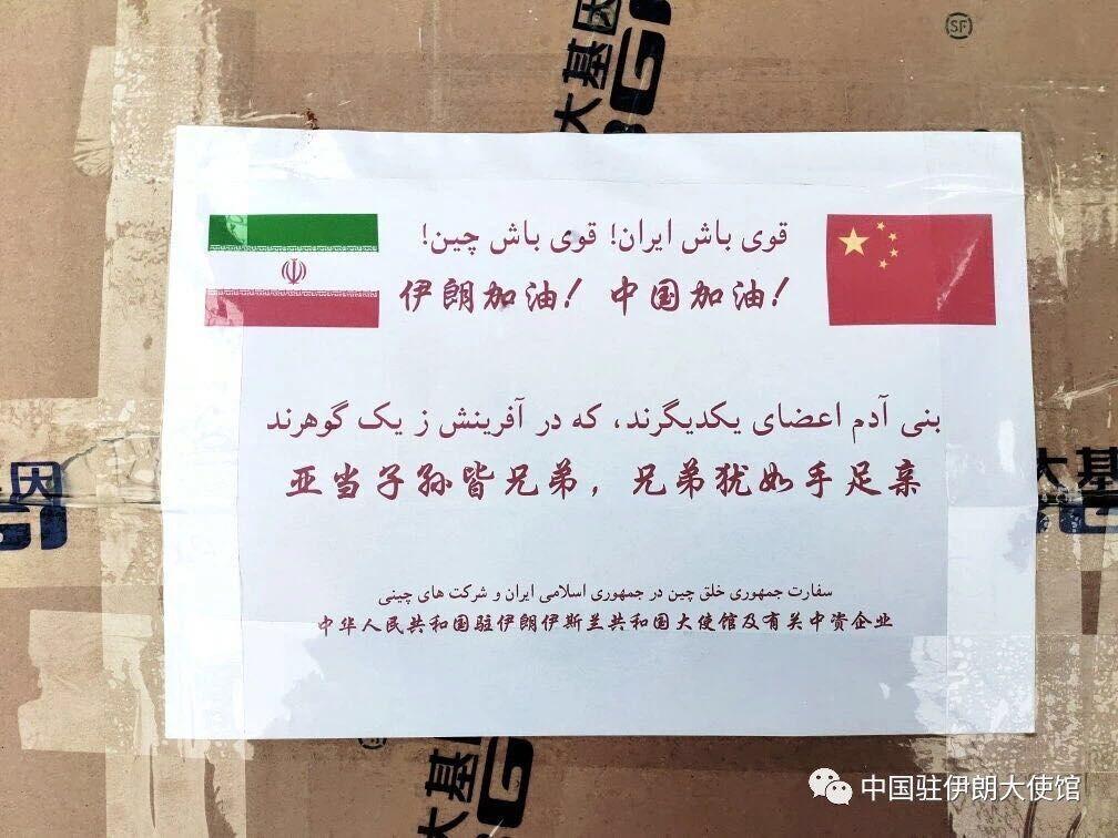 خبرنگاران نخستین محموله یاری های چین برای مقابله با کرونا در راه ایران