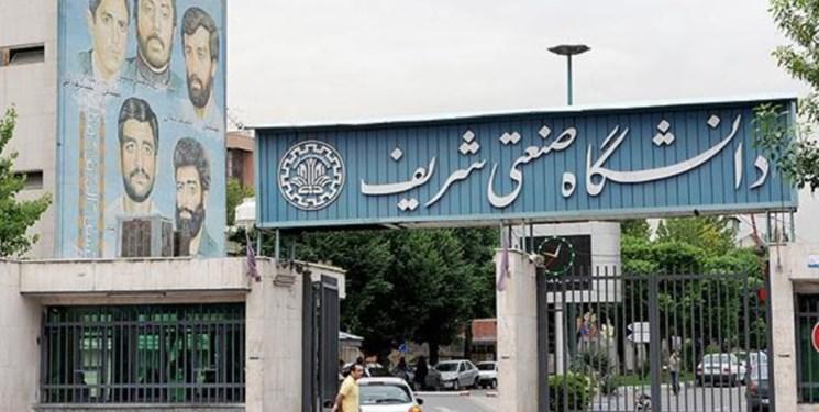خوابگاه های دانشگاه شریف تخلیه شد