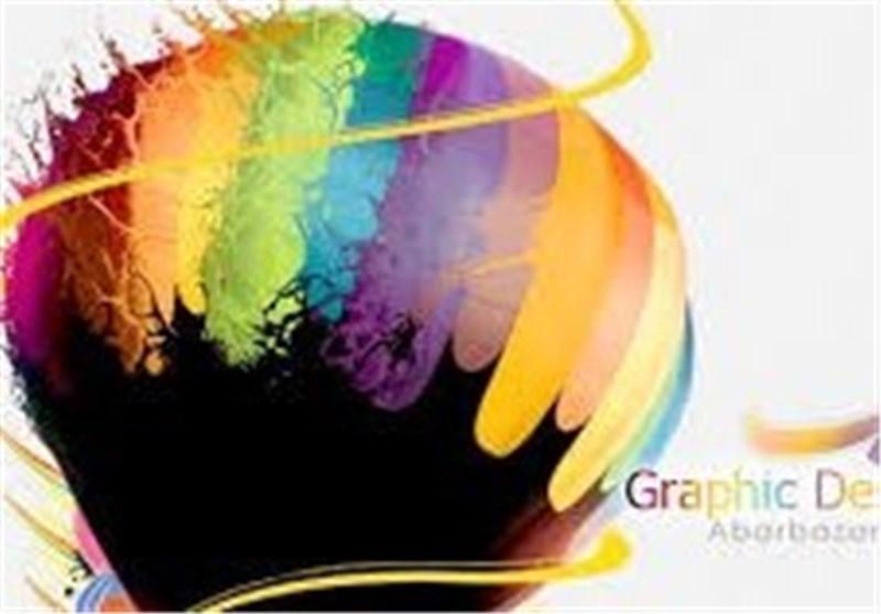 جشنواره گرافیک سرو نقره ای در شیراز برگزار می گردد