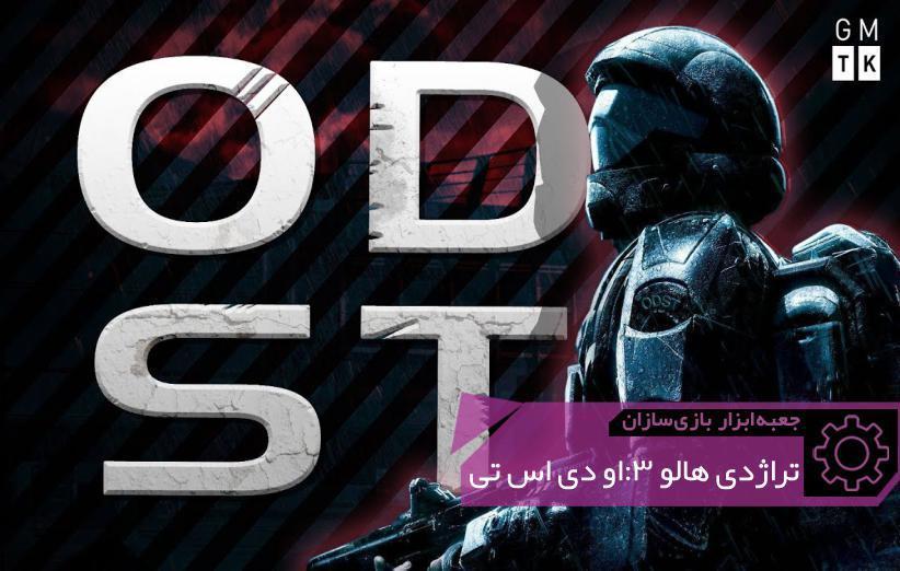 تراژدی Halo 3: ODST ، جعبه ابزار بازی سازان (83)