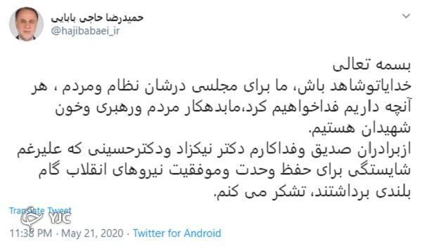 توئیت معنادار حاجی بابایی بعد از جلسه با نامزد های احتمالی ریاست مجلس یازدهم