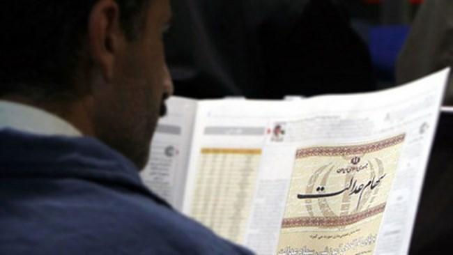 صدور کارت اعتباری برای دارندگان سهام عدالت معادل 60 درصد ارزش سبد