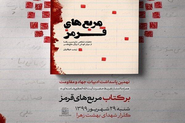 تقریظ رهبر انقلاب بر کتاب مربع های قرمز منتشر خواهد شد