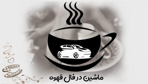 تعبیر و تفسیر ماشین در فال قهوه